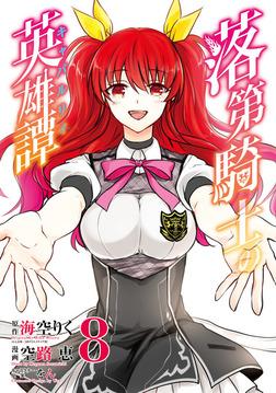 落第騎士の英雄譚《キャバルリィ》 8巻-電子書籍