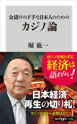 金儲けの下手な日本人のためのカジノ論-電子書籍