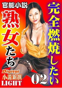 完全燃焼したい熟女たち02-電子書籍