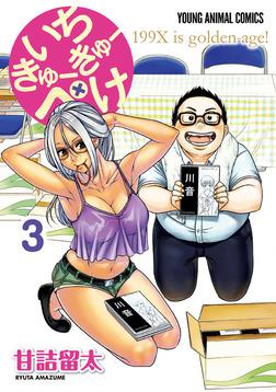 いちきゅーきゅーぺけ 3巻-電子書籍