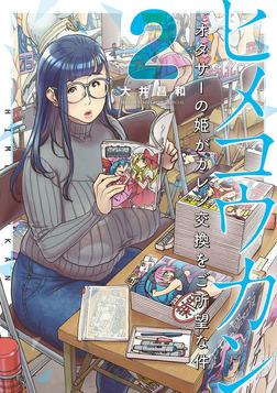 ヒメコウカン~オタサーの姫がカレシ交換をご所望な件~(2)-電子書籍