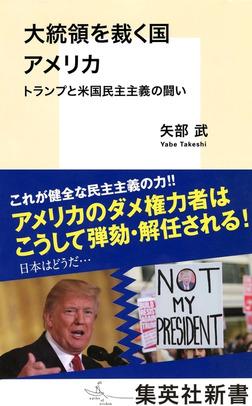 大統領を裁く国 アメリカ トランプと米国民主主義の闘い-電子書籍