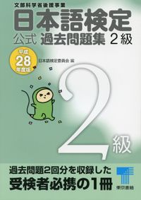 日本語検定 公式 過去問題集 2級 平成28年度版