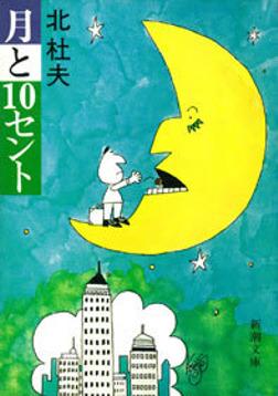 月と10セント―マンボウ赤毛布米国旅行記―-電子書籍