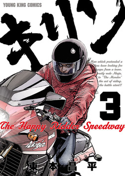キリンThe Happy Ridder Speedway 3-電子書籍
