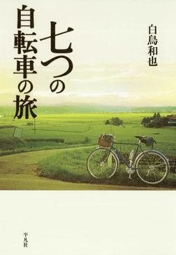 七つの自転車の旅-電子書籍