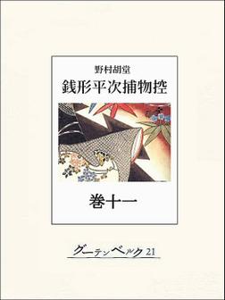 銭形平次捕物控 巻十一-電子書籍