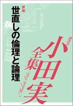 世直しの倫理と論理 【小田実全集】-電子書籍