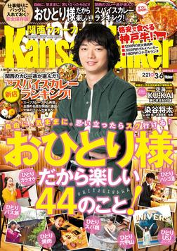 KansaiWalker関西ウォーカー 2018 No.5-電子書籍
