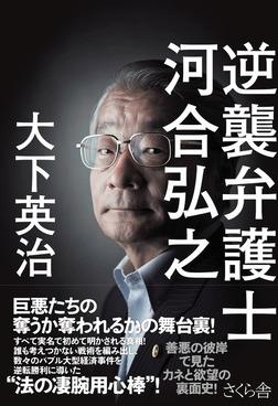 逆襲弁護士 河合弘之-電子書籍