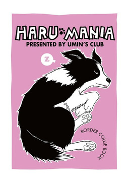HARU MANIA ピンク-電子書籍