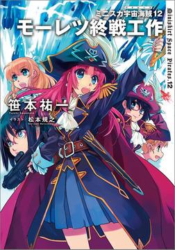 ミニスカ宇宙海賊12 モーレツ終戦工作-電子書籍