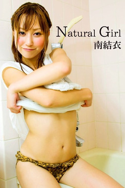 限界☆グラビアガールズ 南結衣-Natural Girl--電子書籍