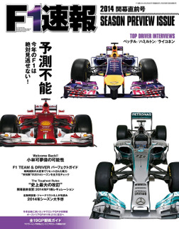 F1速報 2014 開幕直前号-電子書籍