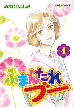 ふまんたれブー / 4-電子書籍