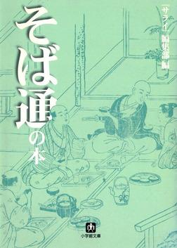 そば通の本(小学館文庫)-電子書籍