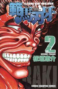 範馬刃牙(2)