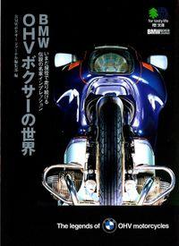 BMW OHVボクサーの世界 : いまだ現役で走り続ける、伝説の名車インプレッション