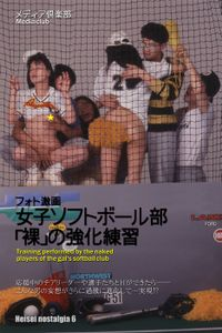フォト激画・女子ソフトボール部「裸」の強化練習
