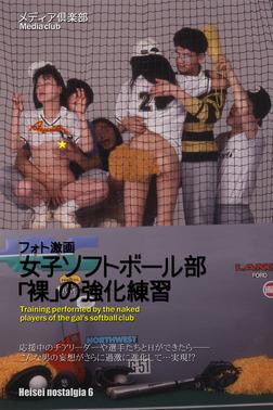 フォト激画・女子ソフトボール部「裸」の強化練習-電子書籍