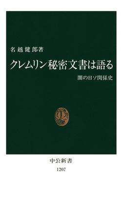クレムリン秘密文書は語る 闇の日ソ関係史-電子書籍