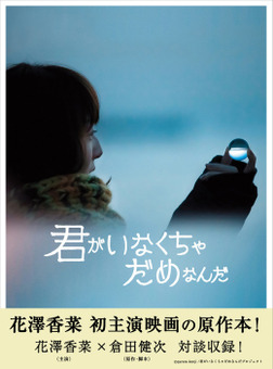 君がいなくちゃだめなんだ-Waltz for Life Will Born--電子書籍