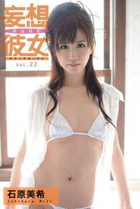 妄想彼女NUDE vol.22 石原美希
