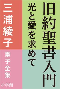 三浦綾子 電子全集 旧約聖書入門 ―光と愛を求めて-電子書籍