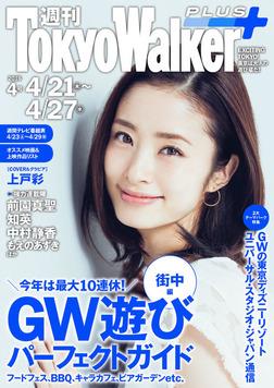 週刊 東京ウォーカー+ No.4 (2016年4月20日発行)-電子書籍