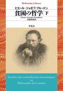 貧困の哲学 下-電子書籍