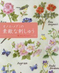 オノエ・メグミの素敵な刺しゅう 花コレクション
