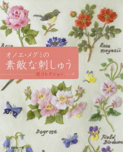 オノエ・メグミの素敵な刺しゅう 花コレクション-電子書籍