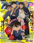 アニメディア2018年11月号