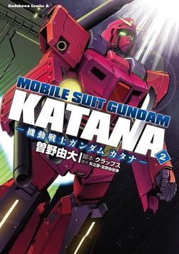 機動戦士ガンダム カタナ(2)-電子書籍