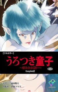 【フルカラー】うろつき童子 ~新たなる戦い~ 第3章 Complete版