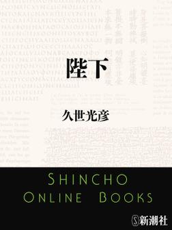 陛下-電子書籍