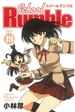 School Rumble(19)-電子書籍
