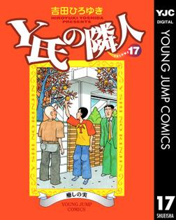 Y氏の隣人 17-電子書籍
