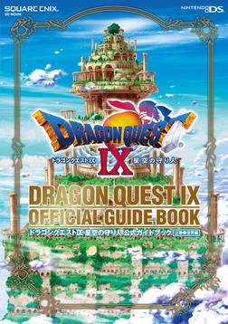 ドラゴンクエストIX 星空の守り人 公式ガイドブック 上巻●世界編-電子書籍