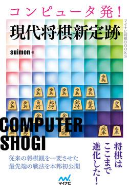 コンピュータ発!現代将棋新定跡-電子書籍