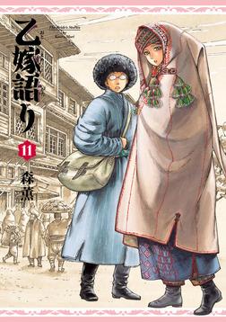 乙嫁語り 11巻-電子書籍