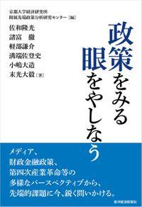 政策をみる眼をやしなう(東洋経済新報社)
