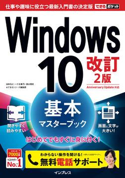 できるポケット Windows 10 基本マスターブック 改訂2版-電子書籍