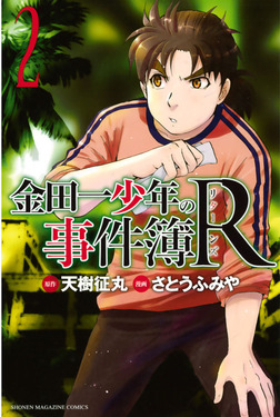 金田一少年の事件簿R(2)-電子書籍