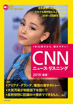 [音声データ付き]CNNニュース・リスニング 2019[春夏]-電子書籍