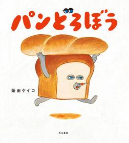 パンどろぼう-電子書籍