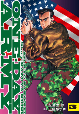 ONE・DAY ARMY 3巻-電子書籍