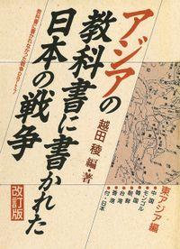 アジアの教科書に書かれた日本の戦争 東アジア編