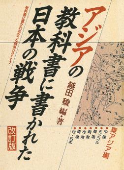 アジアの教科書に書かれた日本の戦争 東アジア編-電子書籍