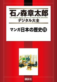 マンガ日本の歴史(19)
